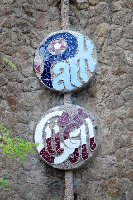 Park Güell Antoni Gaudís Garten-Parkanlage Detail Typographie Schriftzug-Mosaik | ESP, Spanien, Barcelona, 16.12.2018, Park Güell Antoni Gaudís Garten-Parkanlage Detail Typographie Schriftzug-Mosaik[2018 Jahr Christoph Hermann]